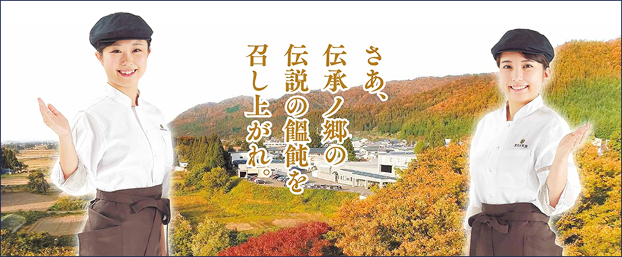稲庭うどん伝承ノ郷・寛文五年堂